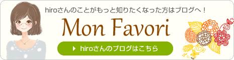 hiroさんのブログはこちら
